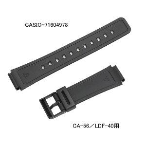 【ネコポス対応可】カシオ純正腕時計用バンド・ベルト/CA-56/DBC-V50/DB-V30/LDF-40用ウレタン/黒色ブラック(合成ゴム)CASIO部品番号:71604978