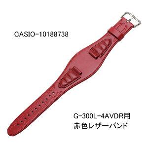 【お取り寄せ商品】カシオ純正バンド・ベルト/G-300L-4AVDR用レザー/赤色レッド/CASIO部品番号:10188738