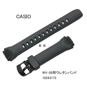 【ネコポス対応可】カシオ純正腕時計用バンド・ベルト/WV-58J用ウレタン(合成ゴム)/黒色ブラックCASIO-10243173
