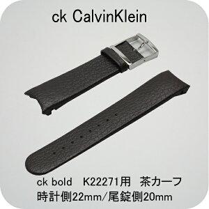 腕時計用バンドベルト/カルバンクライン純正K22271-ボールド用カーフ/茶ブラウン時計側22ミリ尾錠側20ミリ(尾錠付き)K600.021.552