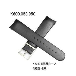 【お取り寄せ商品】腕時計用バンドベルト/カルバンクライン純正K22471-ボールド用カーフ/黒ブラック(尾錠付き)カルバンクライン部品番号:K600.058.950【お取り寄せ商品】