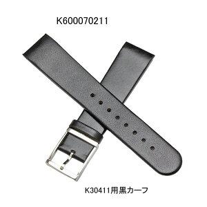 腕時計用バンドベルト/カルバンクライン純正K30411-ボールド用カーフ/黒ブラック時計側20ミリ(尾錠付き)カルバンクライン部品番号:K600.070.211