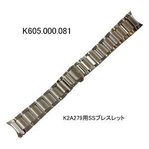 【お取り寄せ商品】カルバンクラインウォッチ純正バンド・ベルト/K2A279用SSブレスレット/銀色シルバー部品番号:K605.000.081-K605000081