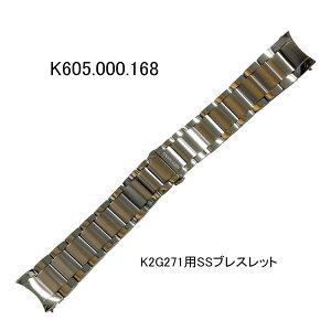 【お取り寄せ商品】カルバンクライン純正バンド・ベルト/K2G271用SSブレスレット(3連ブレスレット)/カルバンクライン部品番号:K605.000.168=K605000168【お取り寄せ商品】