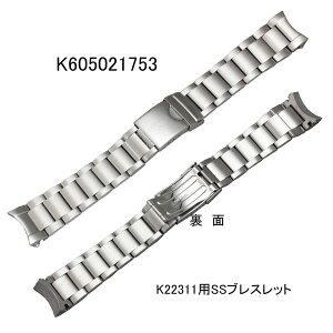 【お取り寄せ商品】腕時計用バンドベルト/カルバンクライン純正K22311用SSブレスレットカルバンクライン部品番号:K605.021.753-K605021753【お取り寄せ商品】