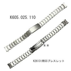 【お取り寄せ商品】腕時計用バンドベルト/カルバンクライン純正K26131用SSブレスレットカルバンクライン部品番号:K605.025.110-K605025110【お取り寄せ商品】