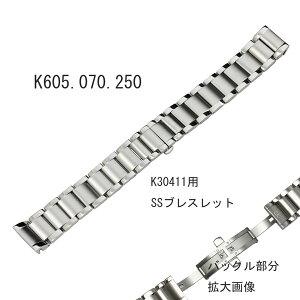 【お取り寄せ商品】腕時計用バンドベルト/カルバンクライン純正K30411用SSブレスレット時計側20ミリカルバンクライン部品番号:K605.070.250−K605070250【お取り寄せ商品】