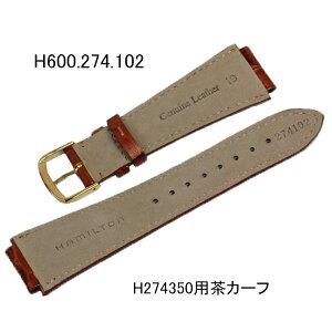 ハミルトン純正バンド・ベルト/H600.274.102ダッドソンオートメンズ-H274350用カーフ/茶色ブラウン(クロコダイル型押し)金色尾錠付き/時計側19ミリ(カットあり)・尾錠側18ミリHAMILTON部品番号:H600274102