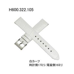 【お取り寄せ商品】ハミルトン純正バンド・ベルトジャズマスター用カーフ/白色ホワイト時計側17ミリ・尾錠側16ミリHAMILTON部品番号:H600.322.105=H600322105