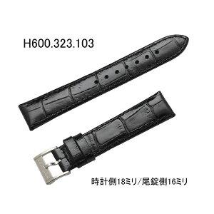 【お取り寄せ商品】ハミルトン純正バンド・ベルトジャズマスター用カーフ/黒色ブラック時計側18ミリ・尾錠側16ミリHAMILTON部品番号:H600.323.103=H600323103