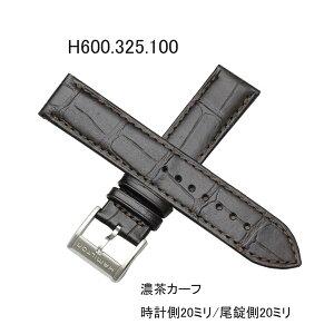ハミルトン純正バンド・ベルト/ジャズマスター用型押しカーフ濃茶色ダークブラウン/時計側20ミリ・尾錠側20ミリ/HAMILTON部品番号:H600.325.100=H600325100