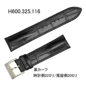 ハミルトン純正バンド・ベルト/ジャズマスター用型押しカーフ/黒色ブラック/時計側22ミリ・尾錠側20ミリ/HAMILTON部品番号:H600.325.116=H600325116