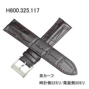 ハミルトン純正バンド・ベルト/ジャズマスター用型押しカーフ/茶色ブラウン/時計側22ミリ・尾錠側20ミリ/HAMILTON部品番号:H600.325.117=H600325117