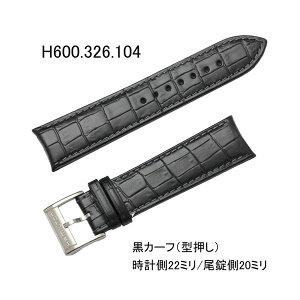 【お取り寄せ商品】腕時計用バンドベルト/ハミルトン純正ジャズマスター-H325760/H326560/H326060用カーフ/黒ブラック(クロコダイル型押し)時計側22ミリ尾錠側20ミリHAMILTON部品番号:H600.326.104=H600326104【お取り寄せ商品】