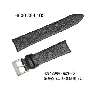 [Order] Hamilton Genuine Band, Belt for Intramatic Calf/Black Black Watch side 20 mm, Buckle side 18 mm HAMILTON Part number: H600.384.105=H600384105