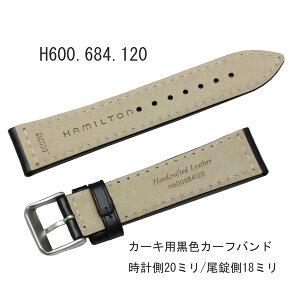 ハミルトン純正バンドベルト/カーキH744511用カーフ/黒色ブラック/時計側20ミリ・尾錠側18ミリ/HAMILTON部品番号:H600.684.120=H600684120