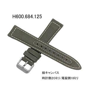 ハミルトン純正バンドベルト/カーキ用キャンバス/緑色グリーン/時計側20ミリ・尾錠側18ミリ/HAMILTON部品番号:H600.684.125=H600684125