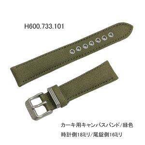 ハミルトン純正バンド・ベルト/カーキフィールド用キャンバス/緑色グリーン/時計側18ミリ・尾錠側16ミリ/HAMILTON部品番号:H600.733.101=H600733101