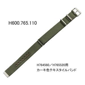 ハミルトン純正バンド・ベルトカーキ-H76456955/H76552955用テキスタイルストラップカーキ色/時計側22ミリHAMILTON部品番号:H600.765.110=H600765110