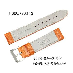 ハミルトン純正バンド・ベルト/カーキ用カーフ/橙色オレンジ/時計側21ミリ・尾錠側20ミリHAMILTON部品番号:H600.776.113=H600776113