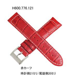 【お取り寄せ商品】ハミルトン純正バンド・ベルトカーキ用カーフ(クロコダイル型押し)赤色レッド/時計側21ミリ・尾錠側20ミリHAMILTON部品番号:H600.776.121=H600776121