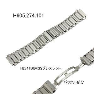 【お取り寄せ商品】腕時計用バンドベルト/ハミルトン純正ダッドソン-H274150用SSブレスレット銀色/シルバーHAMILTON部品番号:H605.274.101=H605274101【お取り寄せ商品】