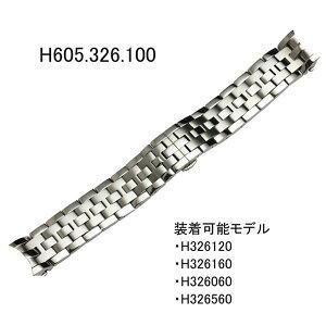 ハミルトン純正バンド・ベルト/ジャズマスター-H326160/H326120/H326060/H326560用SSブレスレット/銀色シルバー/時計側22ミリHAMILTON部品番号:H605.326.100=H605326100