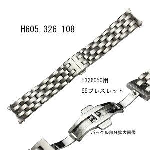 【お取り寄せ商品】腕時計用バンドベルト/ハミルトン純正-H326050専用SSブレスレット(銀色シルバー色)/取付幅22ミリHAMILTON部品番号:H605.326.108=H605326108【お取り寄せ商品】