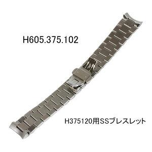 【お取り寄せ商品】ハミルトン純正バンド・ベルトシービュークロノ-H375120用SSブレスレット銀色シルバー/時計側22ミリHAMILTON部品番号:H605.375.102=H605375102