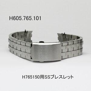 【お取り寄せ商品】ハミルトン純正バンド・ベルトカーキアビエイションQNE-H765150専用SSブレスレット銀色シルバー/時計側時計側22ミリHAMILTON部品番号:H605.765.101=H605765101