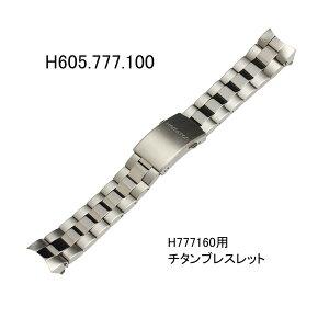 【お取り寄せ商品】ハミルトン純正バンド・ベルト/カーキ-H777160用チタンブレスレット/時計側22ミリ/HAMILTON部品番号:H605.777.100=H605777100