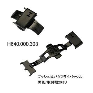 ハミルトン純正バックル(革バンド用)プッシュ式バタフライ/黒色尾錠側取付幅20ミリ用HAMILTON部品番号H640.000.308=H640000308