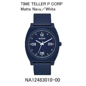 正規品ニクソン腕時計NA12483010-00TimeTellerPCorp(タイムテラーPコープ)MatteNavy/White(マットネイビー/ホワイト)メーカー2年保証NIXON腕時計