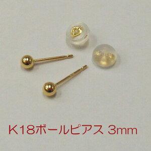 【ネコポス対応可】K18イエローゴールドピアス丸型ボール3ミリ(シリコン付きキャッチ)