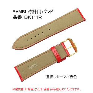 【お取り寄せ商品】腕時計用バンドベルト/BAMBI型押しカーフ赤レッド/ヴィヴィッドカラー/幅広タイプBAMBI-calf-BK111R【お取り寄せ商品】