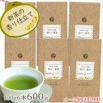 茶農家自家売り茶100g×6枚