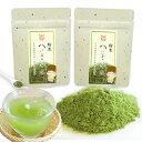 べにふうき 茶 粉末 緑茶 40g2本 送料無料 3セット同梱注文毎に2本プレゼント 花粉症 の季節