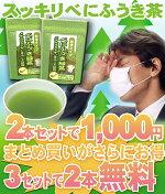 アレルギー予防開発研究の大発見!増量1.3倍!2本で1,000円ポッキリ!たっぷり160杯分粉末べにふうき緑茶メール便送料無料さらに3セット注文毎に2本無料