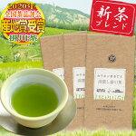 お茶福袋茶和家カテキンまるごと深蒸し掛川茶300g今だけ一押し掛川茶50gプレゼント送料無料