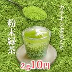 茶和家カテキンまるごと粉末緑茶200g送料無料(500円/100g)