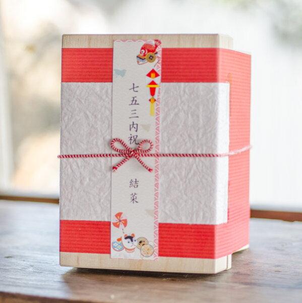 茶和家出産内祝い名入れ茶箱ギフト