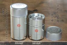 スチール茶筒大茶葉200g用φ74×155mmティーキャニスターお茶缶【asr】【ab】02P18Jun16