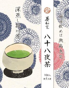 茶和家 八十八夜茶 10g「牡丹」 掛川深蒸し茶【ab】 敬老の日 誕生日 景品 粗品