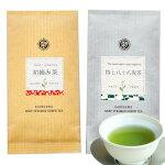 茶和家初摘み新茶30g特上八十八夜新茶50g送料無料4月下旬から5月初旬頃にご予約摘みたて新茶