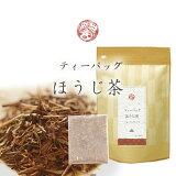 焙じ茶ほうじ茶ティーバッグ4g(1リットル分)30個お茶農家木村園掛川茶【05P123Aug12】