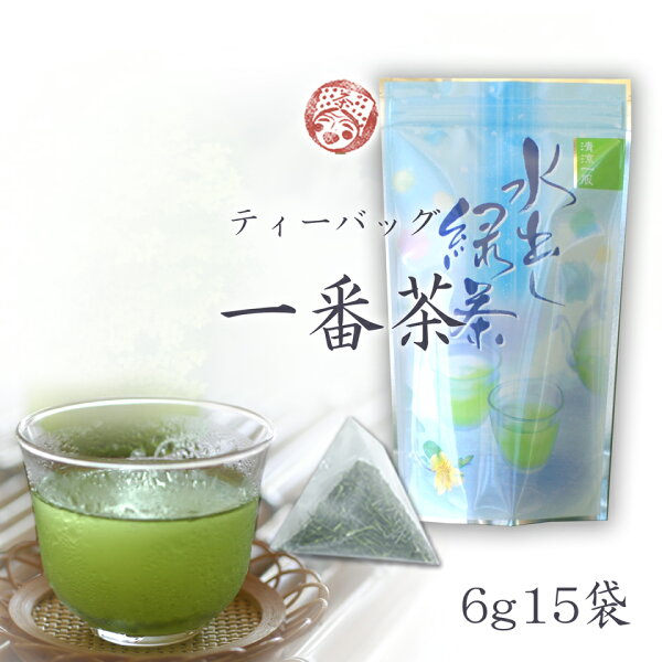 一番茶水出し煎茶ティーパック8g×15袋700mL〜1L用