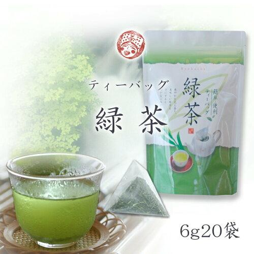 水出し緑茶ティーパック20袋静岡茶
