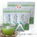 お茶 緑茶 ティーパック 煎茶 日本茶 送料無料 (沖縄 北海道 離島以外) 6gティーバッグ(1L分)×20個×6袋(120L分) 水出し 深蒸し茶 掛川茶 静岡茶 冷茶