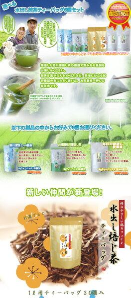 水出し煎茶冷茶選べるティーバッグ送料込最終価格2990円お茶農家木村園