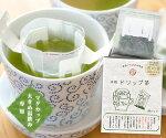 ドリップ緑茶4g1個